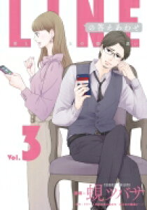 LINEの答えあわせ -男と女の勘違い- 3 LINEコミックス / 蜆ツバサ 【コミック】