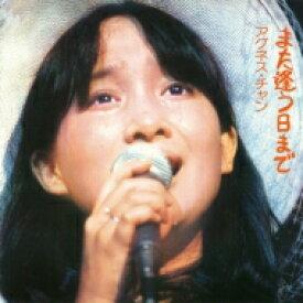 【送料無料】 Agnes Chan (陳美齢) アグネスチャン / また逢う日まで(紙ジャケット) 【CD】