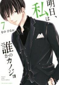 明日、私は誰かのカノジョ 7 少年サンデーコミックス / をのひなお 【コミック】
