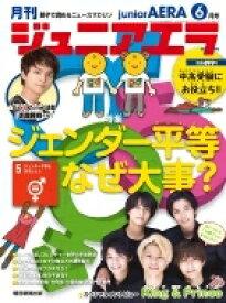 月刊 junior AERA (ジュニアエラ) 2021年 6月号 / 月刊 junior AERA 【雑誌】
