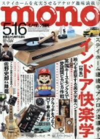 mono (モノ) マガジン 2021年 5月 16日号 / monoマガジン編集部 【雑誌】