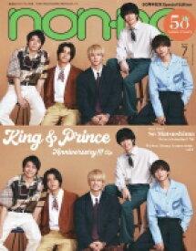 non・no (ノンノ) 2021年 7月号 特別版 【表紙:King&Prince (70's ver.)】 / non・no編集部 【雑誌】