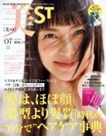 美ST (ビスト) 2021年 7月号 / 美ST編集部 【雑誌】