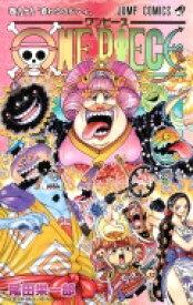 ONE PIECE 99 ジャンプコミックス / 尾田栄一郎 オダエイイチロウ 【コミック】