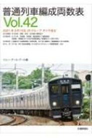 【送料無料】 普通列車編成両数表 Vol.42 / JRR 【本】