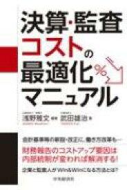 【送料無料】 決算・監査コストの適正化マニュアル / 浅野雅文 【本】