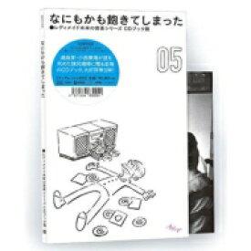 【送料無料】 レディメイド未来の音楽シリーズ CDブック篇 #05 なにもかも飽きてしまった (CD+60頁ブックレット) 【CD】