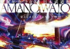 【送料無料】 和楽器バンド / 大新年会 2021 日本武道館 〜アマノイワト〜(Blu-ray+DVD) 【BLU-RAY DISC】