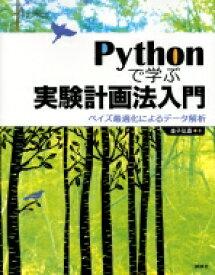 【送料無料】 Pythonで学ぶ実験計画法入門 ベイズ最適化によるデータ解析 Ks情報科学専門書 / 金子弘昌 【本】
