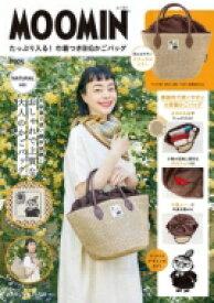 【送料無料】 MOOMIN たっぷり入る! 巾着つきBIGかごバッグ BOOK NATURAL ver. / ブランドムック 【ムック】