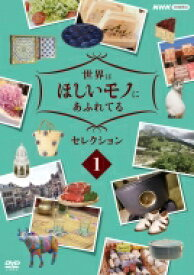 世界はほしいモノにあふれてる セレクション1 DVD 【DVD】