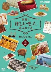 世界はほしいモノにあふれてる セレクション2 DVD 【DVD】