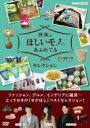 【送料無料】 世界はほしいモノにあふれてる セレクション DVD-BOX 全3枚 【DVD】