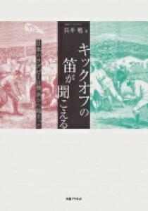 キックオフの笛が聞こえる 日本のラグビーは横浜から生まれた / 長井勉 【本】
