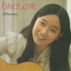 【送料無料】 Agnes Chan (陳美齢) アグネスチャン / ひなげしの花【完全限定生産盤】(紙ジャケット) 【CD】