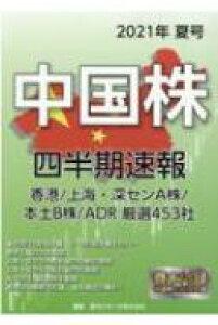【送料無料】 中国株四半期速報 2021年夏号 / 亜州リサーチ 【本】