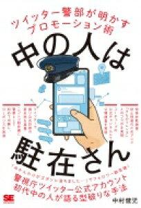 中の人は駐在さん ツイッター警部が明かすプロモーション術 / 中村健児 【本】
