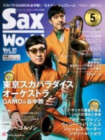 サックス・ワールド Vol.21 シンコーミュージックムック 【ムック】