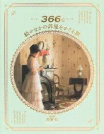 【送料無料】 366日絵のなかの部屋をめぐる旅 / 海野弘 【本】
