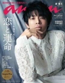 an・an (アン・アン) 2021年 6月 16日号 【表紙:岸優太(King & Prince)】 / an・an編集部 【雑誌】