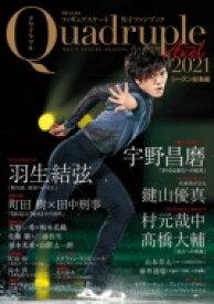 フィギュアスケート男子ファンブック Quadruple Axel 2021 シーズン総集編 別冊山と溪谷 【ムック】