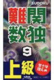 難関数独 9 【新書】