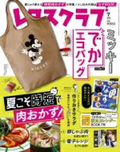 Mickeyエコバッグ特大号 レタスクラブ 2021年 7月号増刊 / レタスクラブ編集部 【雑誌】