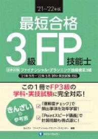 最短合格3級FP技能士 '21-'22年版 / きんざいファイナンシャル・プランナーズセンター 【本】