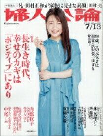 婦人公論 2021年 7月 13日号 / 婦人公論編集部 【雑誌】