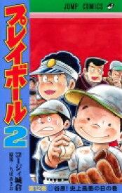 プレイボール2 12 ジャンプコミックス / コージィ城倉 【コミック】