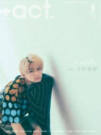 +act. (プラスアクト) 2021年 8月号 【表紙:平野紫耀(King & Prince)】 / +act.編集部 【雑誌】