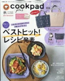 cookpad plus (クックパッドプラス) 2021年秋号 / cookpad plus編集部 【雑誌】