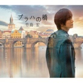 竹島宏 / プラハの橋【Aタイプ】 【CD Maxi】