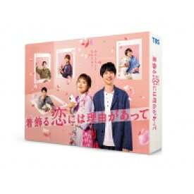 【送料無料】 着飾る恋には理由があって Blu-ray BOX 【BLU-RAY DISC】