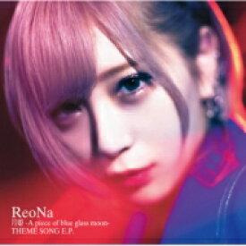ReoNa / 月姫 -A piece of blue glass moon- THEME SONG E.P. (CD) 【CD】