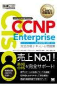 【送料無料】 シスコ技術者認定教科書 CCNP Enterprise 完全合格テキスト & 問題集 対応試験 コンセントレーション試験: ENARSI(300-401) EXAMPRESS / 林口裕志 【本】