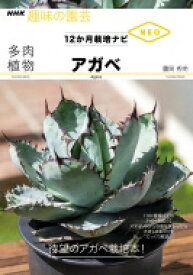 多肉植物 アガベ NHK趣味の園芸12か月栽培ナビneo / ?岡秀明 【全集・双書】