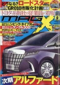 NEW MODEL MAGAZINE X (ニューモデルマガジン X) 2021年 9月号 / ニューモデルマガジンX(NEW MODEL MAGAZINE X)編集部 【雑誌】