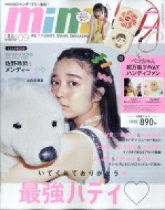 mini (ミニ) 2021年 9月号 【付録:ペコちゃん 超万能3WAYハンディファン】 / mini編集部 【雑誌】