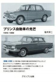 【送料無料】 プリンス自動車の光芒 1945‐1969 / 桂木洋二 【本】