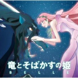 【送料無料】 竜とそばかすの姫 / 竜とそばかすの姫 オリジナル・サウンドトラック 【CD】