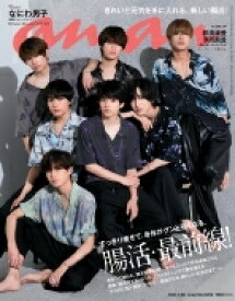 an・an (アン・アン)2021年 7月 28日号 【表紙:なにわ男子】 / an・an編集部 【雑誌】