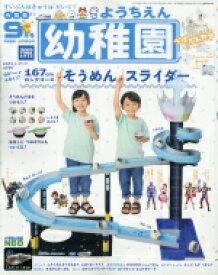 幼稚園 2021年 9月号 / 幼稚園編集部 【雑誌】