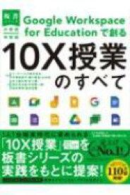 【送料無料】 小学校・中学校 Google Workspace for Educationで創る10X授業のすべて / イーディーエル株式会社 【全集・双書】