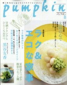 Pumpkin (パンプキン) 2021年 8月号 / Pumpkin編集部 【雑誌】
