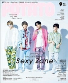 POTATO (ポテト) 2021年 9月号 【表紙:Sexy Zone】 / POTATO編集部 【雑誌】