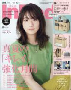 In Red (インレッド) 2021年 9月号 【付録:ジャーナル スタンダード 10ポケットバッグ】 / InRed編集部 【雑誌】