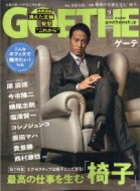 GOETHE (ゲーテ) 2021年 9月号 / GOETHE編集部 【雑誌】