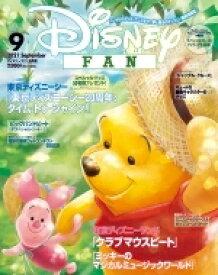 Disney FAN (ディズニーファン) 2021年 9月号 / Disney FAN編集部 【雑誌】