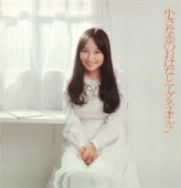 【送料無料】 Agnes Chan (陳美齢) アグネスチャン / 小さな恋のおはなし(+7)<紙ジャケット> 【CD】